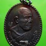 เหรียญรุ่นแรก พ่อท่านบุญให้ วัดท่าม่วง จ.นครศรีธรรมราช