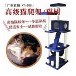 MU0051 คอนโดแมวห้าชั้น ต้นไม้แมว บ้านอุโมงค์ พร้อมของเล่น สูง 180 cm