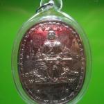 เหรียญมหายันต์ พิมพ์พระเจ้าตากนั่งบัลลังก์ใหญ่ อ.หม่อม นิรนาม ปี 49 พรายเงินเลี่ยมกันน้ำ