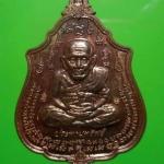 เหรียญหลวงปู่ทวด นิรันตราย รุ่นประทานทรัพย์ หลวงพ่อเพชร วัดไทรทองพัฒนา เนื้อทองแดง