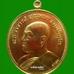 เหรียญเจริญพรปีใหม่ หลวงปู่บุญหนา วัดป่าโสตถิผล (งามเอก) สกลนคร