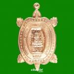 เหรียญพญาเต่าเรือน เศรษฐีจัมโบ้ เนื้อทองแดง หลวงพ่อเพชร วัดไทรทองพัฒนา ปี 2557 (ศิษย์หลวงปู่หลิว วัดไร่แตง)