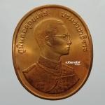 เหรียญในหลวง ร.9 หลังพระมงคลบพิตร ปี 2539 พิมพ์ใหญ่ เนื้อทองแดง