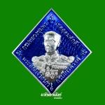 เหรียญข้าวหลามตัด กรมหลวงชุมพร รุ่น บูรพาบารมี หลวงปู่ฮก วัดมาบลำบิด ปี 2559 เนื้อเงินลงยาสีน้ำเงิน
