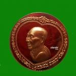 หลวงพ่อเกษมเขมโก สุสานไตรลักษณ์ สมปรารถนาทุกประการ ทองแดงขัดเงาสามมิติ ปี38