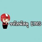 รหัสพัสดุ EMS