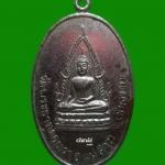 เหรียญวงรี พระพุทธชินราช วัดพระธาตุดอยเวา จ.เชียงราย หลังพระธาตุดอยเวา กะไหล่เงิน
