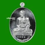 เหรียญมหาปราบ หลวงพ่อพระมหาสุรศักดิ์ วัดประดู่พระอารามหลวง จ.สมุทรสาคร เนื้อเงิน