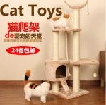 คอนโดแมวสามชั้น ต้นไม้แมว ที่ฝนเล็บ มีของเล่นแขวน