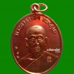 เหรียญมหาเศรษฐี รุ่นแรก อาจารย์จิ วัดหนองหว้า เพชรบุรี
