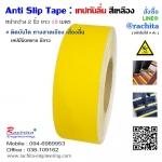 """Anti slip tape เทปกันลื่น สีเหลือง กว้าง 2"""" ยาว 15 เมตร ผิวเม็ดทราย สำหรับติดบันได ทางเดิน ทางลาดเอียง"""