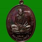 เหรียญเจริญพรบน รุ่นแรก หลวงปู่ทวน วัดโป่งยาง จันทบุรี