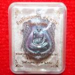 เหรียญเสมา รุ่น เพชรเศรษฐี หลวงพ่อแถม วัดช้างแทงกระจาด จ.เพชรบุรี เนื้อทองแดงผิวรุ้ง หลังยันต์นูน สร้าง 2,500 เหรียญ