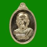 เหรียญเม็ดแตงมหาสิทธิโชค หลวงพ่อพระมหาสุรศักดิ์ วัดประดู่พระอารามหลวง จ.สมุทรสาคร เนื้อสัตตะ