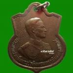 เหรียญในหลวง อนุสรณ์มหาราช รัชกาลที่ 9 เฉลิมพระชนม์พรรษาครบ 3 รอบ โค้ด