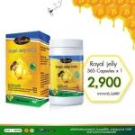 Auswelllife อาหารเสริมนมผึ้ง Royal Jelly 2180 mg. 1 กระปุก 365 แคปซูล