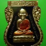 เหรียญเสมาหัวโต 58 พ่อท่านเขียว กิตติคุโณ วัดห้วยเงาะ จ.ปัตตานี ปี 2558 เนื้อกะไหล่ทองลงยาสีดำ สร้าง 850 เหรียญ