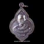 เหรียญรับทรัพย์ พระอาจารย์จิ วัดหนองหว้า จ.เพชรบุรี กล่องเดิม ปี 2552