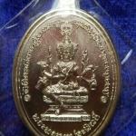 เหรียญพรหมประสิทธิ์ รุ่น ๑ พระมหาสุรศักดิ์ วัดประดู่พระอารามหลวง ปี 2559 เนื้ออัลปาก้า
