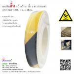 """Anti slip tape เทปกันลื่น สีเหลืองดำ กว้าง 1"""" ยาว 18 เมตร เทปมีกาว ผิวกระดาษทราย สำหรับติดบันได ทางเดิน ทางลาดเอียง สำเนา"""