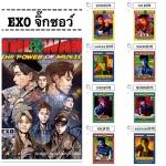 จิ๊กซอว์ ขนาดA4 EXO THE WAR (ระบุสมาชิก)