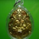 เหรียญกนก หลังเต่า หลวงพ่อสิน วัดละหารใหญ่ ปี 2551 เนื่้อทองเหลือง ตอกโค๊ตและหมายเลข กำกับ หายากมากแล้ว เลี่ยมกันน้ำ