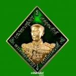 เหรียญข้าวหลามตัด กรมหลวงชุมพร รุ่น บูรพาบารมี แยกชุดของขวัญ (เนื้อสัตตะลงยาสีเขียว) หลวงปู่ฮก ร่วมปลุกเสก
