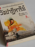 วังปาฏิหาริย์ / ตั้งแชฮุ้น / น. นพรัตน์ [1-3 จบ]