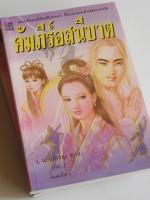 คัมภีร์อสนีบาต (ลุ้ยเท้งอิ้น) / ลี่ฮุ้นเซ็ง / ว. ณ เมืองลุง [2 เล่มจบ]