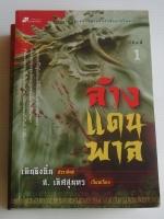 ล้างแดนพาล / ตั้งแชฮุ้น / ส. เลิศสุนทร [2 เล่มจบ]