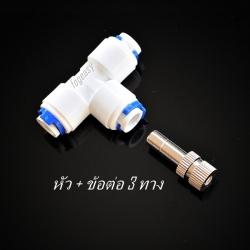 หัวพ่นหมอกแรงดันต่ำ ขนาด 0.1 mm ( หัวก้านเสียบ ) สำหรับหน้าพัดลม ใช้กับแรงดัน 10 บาร์ขึ้นไป พร้อมข้อต่อ