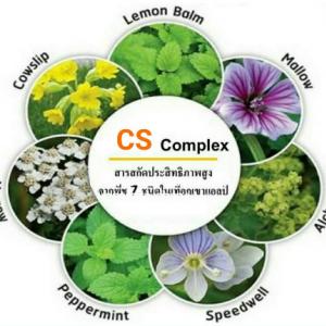 CS Complex สารสกัดจากพืช 7 ชนิด