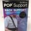 SU05 Back Support สายคาดพยุงหลัง (สีดำ) เอว 42-46 นิ้ว ไซส์ XXL thumbnail 1