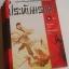 ประทับมรณะ / เซาะงัง / น. นพรัตน์ [1-4 จบ พิมพ์ปี พ.ศ. 2548] thumbnail 1