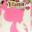 ฮานะเกิร์ล พลัส Hana Girl Plus thumbnail 1