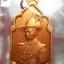 เหรียญในหลวง ร.๙ นวมหาราช ปี 2530 เนื้อทองแดง เหรียญดี พิธีใหญ่ เกจิดังร่วมปลุกเสกมากมาย thumbnail 1