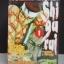 SHIGURUI จอมดาบพิฆาตอสูตร 1-7 thumbnail 3