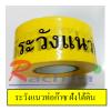 """PE Tape เทปฝังใต้ดิน สีเหลือง Print """" ระวังแนวท่อก๊าซ ฝังใต้ดิน """" กว้าง 7.5 ซม.(3นิ้ว) ยาว (300 เมตร)"""