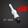 หัวพ่นหมอกแรงดันต่ำ ขนาด 0.5 mm ( หัวพลาสติก ) พร้อมข้อต่อตรง 50 หัว