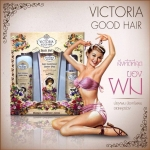 Victoria Good Hair วิคทอเรีย กู๊ด แฮร์ ชุดฟื้นฟู ผมแห้งเสีย เร่งผมยาว