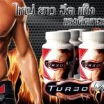 Turbo max 60 แคปซูล เพิ่มขนาดท่านชาย 1,700 - 1,0xx บาท