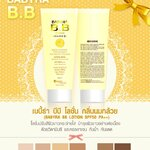 BABYRA BB LOTION