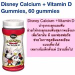 Disney Calcium + Vitamin D Gummies