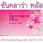 ซันคลาร่าพลัส (SunClara Plus) สูตรใหม่ที่ดีที่สุดจากอาหารเสริมสำหรับผู้หญิงอับดับ1ของประเทศ กล่องสีชมพู ราคาถูกสุด ๆ จากบริษัท I-Bio 2xx - 480 บาท