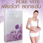 Pure Vite เพียวไวท์สูตรลดน้ำหนักแบบเร่งด่วน เห็นผลภายใน 1 สัปดาห์ 1xx - 300 บาท