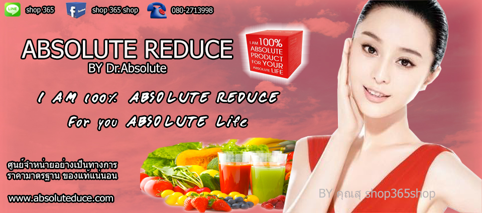 absolute reduce