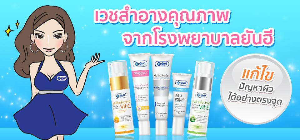 Yanhee Online
