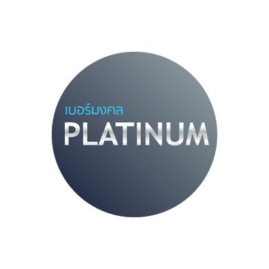 เบอร์มงคลPlatinum ราคาเริ่มต้น 2000 บาท