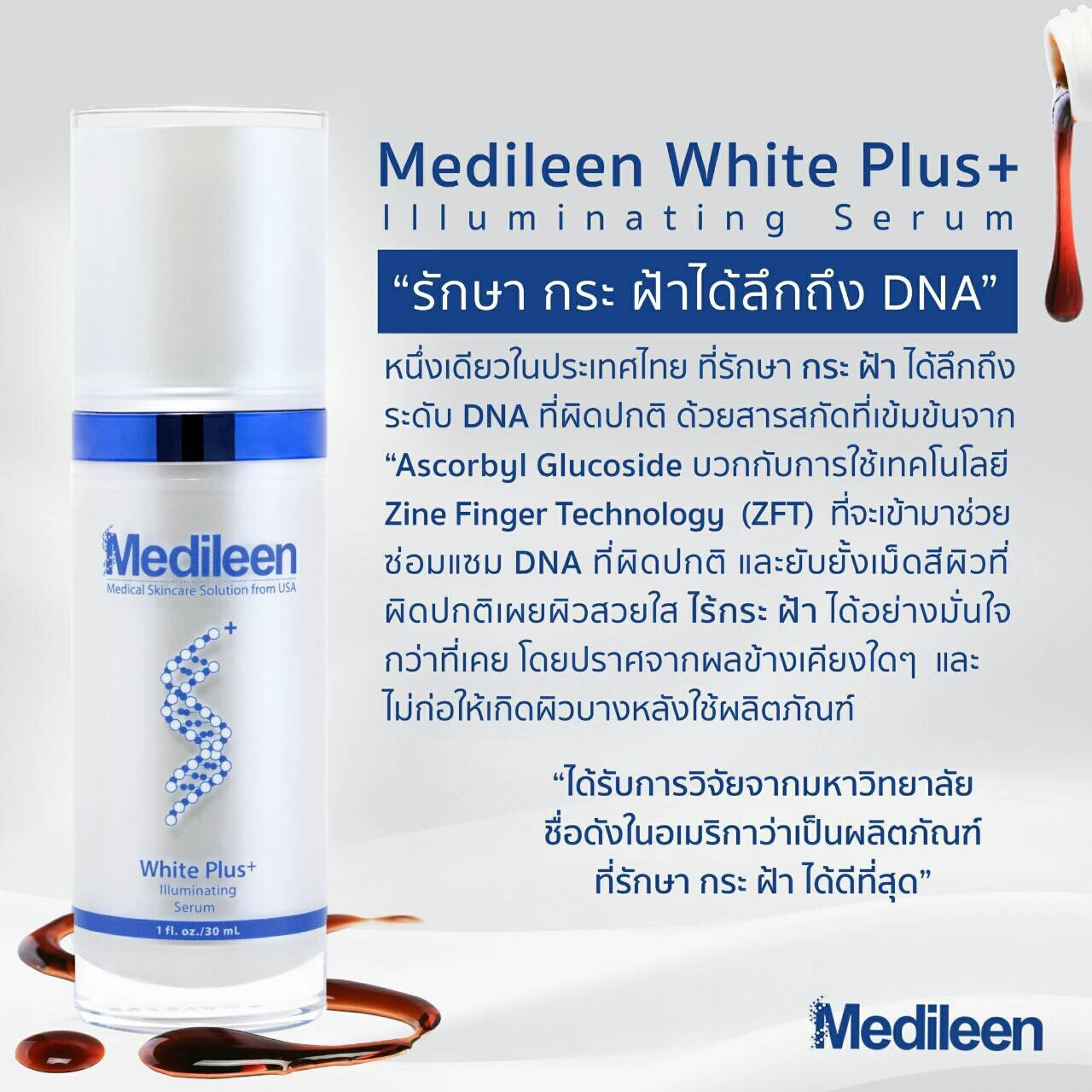 Medileen White Plus 30 ml.