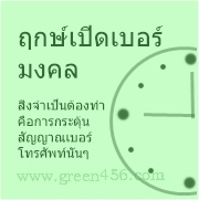 ฤกษ์เปิดเบอร์มงคล bermongkhon789